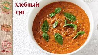 Рецепт хлебного супа