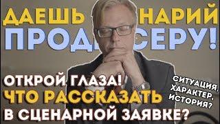 Что рассказывать в сценарной заявке? |  Вячеслав Марусенков и KinoGenesis