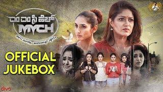 MMCH Official Jukebox | Ragini, Meghana Raj, Samyukta | Mussanje Mahesh | Sridhar V Sambhram