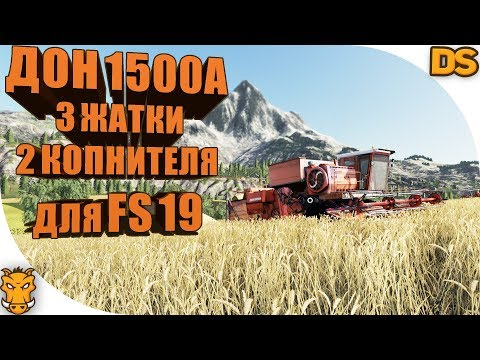 ДОН 1500А с рабочим КОПНИТЕЛЕМ для Farming Simulator 19 / ПАК ДОН 1500А для ФС 19