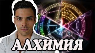 что есть алхимия? Кто такой алхимик? Магия. Как работает магия? #122