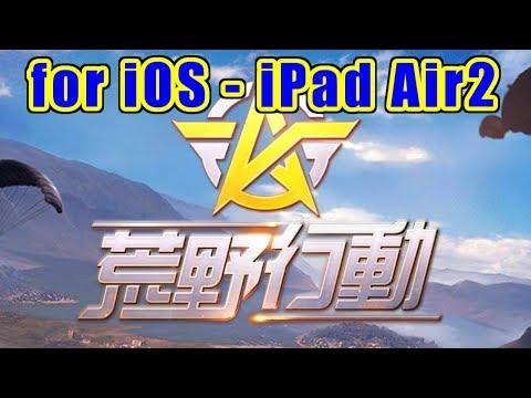 [荒野行動] iPad Air2 2018-01-25 [KNIVES OUT]