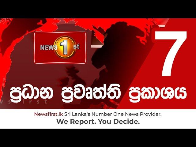 News 1st: Prime Time Sinhala News - 7 PM   (16/06/2021) රාත්රී 7.00 ප්රධාන ප්රවෘත්ති
