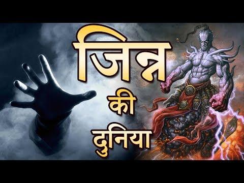 MUSLIM JINN (Jinnat) Ki Duniya Ka Raaz  || जिन्न क्या होते है और कौन कौन से होते है ?