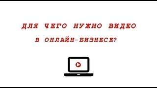 Для чего нужно видео в онлайн-бизнесе?(Заказать рисованное видео для бизнеса: http://videodraw.ru/ ▻Для чего же нужно использовать видео в интернет-бизн..., 2013-10-02T10:17:53.000Z)