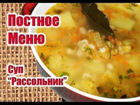 Суп Рассольник постный-ПОСТНОЕ МЕНЮ