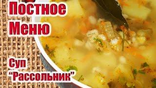 """Суп """"Рассольник"""" постный-ПОСТНОЕ МЕНЮ"""