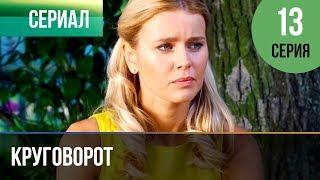 ▶️ Круговорот 13 эпизод | Сериал / 2017 / Мелодрама