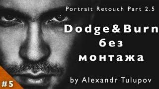 # 5 Saduint | Portrait Retouch Part 2.5 | Bonus