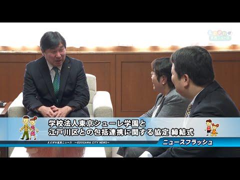 学校法人東京シューレ学園と江戸川区との包括連携に関する協定 締結式