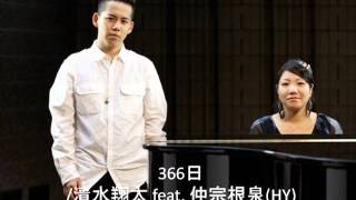coverシリーズ第一弾。 366日をcoverしました。凄く素敵な曲です。 自己...