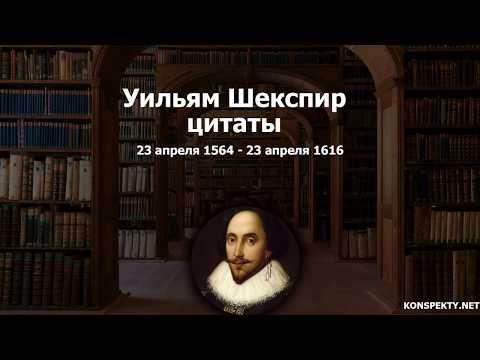 Уильям Шекспир: цитаты, высказывания, афоризмы великих людей