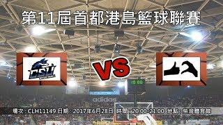 第11屆首都港島籃球聯賽 - C.S.U. vs 男愛