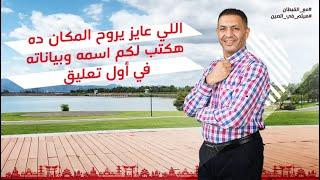 اللي عايز يروح المكان ده هكتبلكم اسمه وبياناته في أول تعليق 🥰