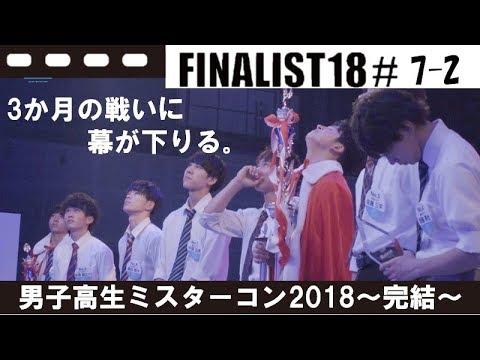 【FAINALIST 18】#7-2 男子高生ミスターコン2018~完結~