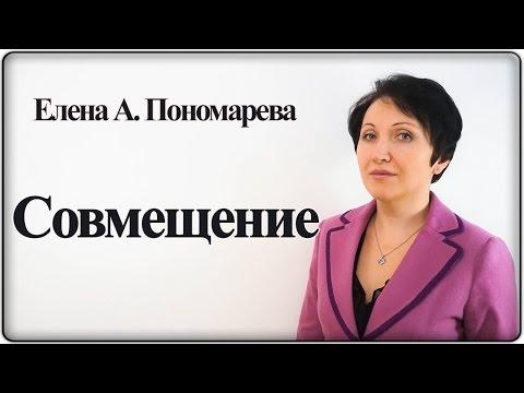 За себя и «за того парня» - Елена А. Пономарева