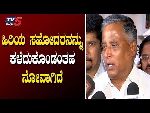 ಅನಂತ್ ಕುಮಾರ್ ಅಗಲಿಕೆಯ ಬಗ್ಗೆ ವಿ ಸೋಮಣ್ಣ ಪ್ರತಿಕ್ರಿಯೆ | Minister Ananth Kumar | TV5 Kannada