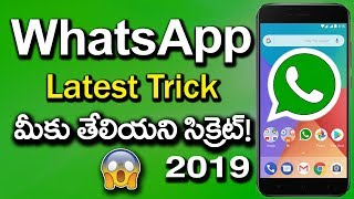 WhatsApp Latest New Trick || Latest New Update 2018 || In Telugu