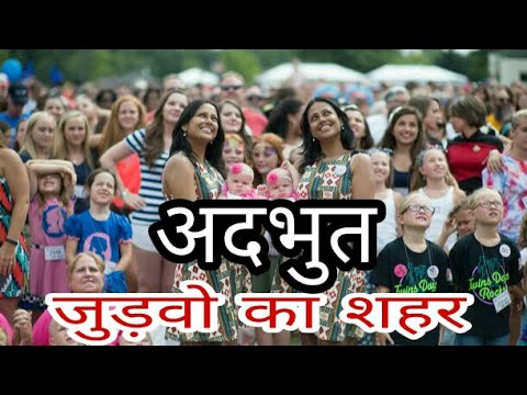 Download Village of twins | people are twins in this village | जुडवा बच्चा का गांव | must watch | whatapp