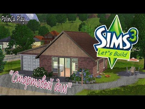 """Let""""s Build/Sims 3/Стартовый дом за 16000 симолеоннов"""