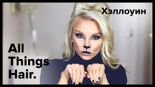 Хэллоуин: стильный образ женщины-кошки от Estonianna - All Things Hair