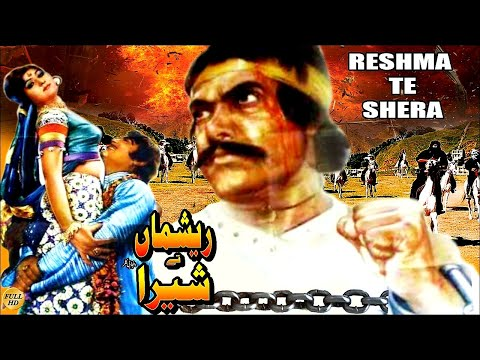 RESHMA TE SHEERA - SULTAN RAHI, ASIYA, YOUSAF KHAN, MUMTAZ - OFFICIAL FULL MOVIE