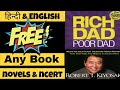 download any book for free on android hindi | Rich dad poor dad novels and NCERT ebook free download
