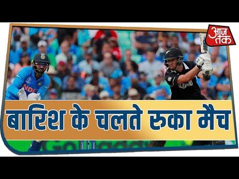 बारिश की वजह से रुका खेल, क्या New Zealand को हरा पाएगा India?  | Desh Tak Chitra Tripathi के साथ