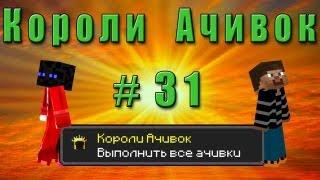 Короли Ачивок #31 КОНЕЦ?!?