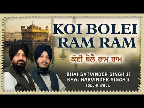 KOI BOLEI RAM RAM | BHAI SATWINDER SINGH,BHAI HARVINDER SINGH JI (DELHI WALE)