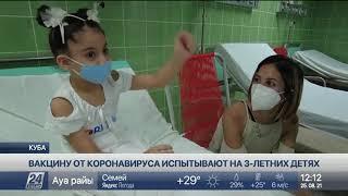 Вакцину от коронавируса испытывают на трехлетних детях на Кубе