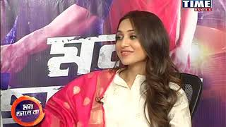 Mon Jaane Na || Holi Special || Exclusive Interview || Yash | Mimi || News Time Bangla