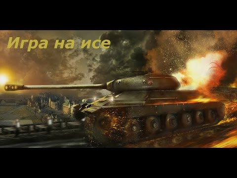 Hurricane - [World Of Tanks] - Игра на Исе