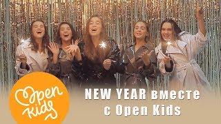 Новогодний OK Vlog: Что хотят и о чём мечтают Open Kids на Новый год?