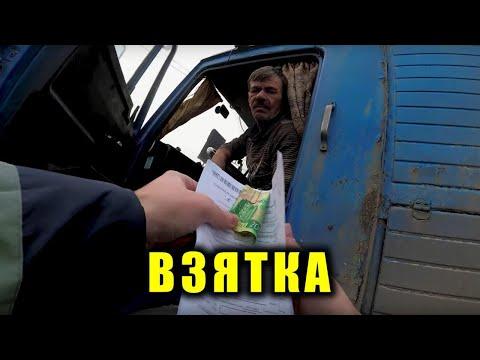Взятки, Ростовская обл. ДПС Каменск-Шахтинский #поборы#полиция#ростов#