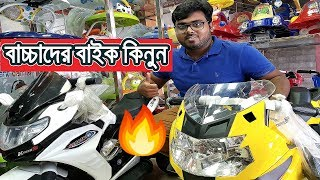 Kids Toy bike Price In Bd 🏍️ | Baby Toy Car price In Dhaka, Play with new Toy Cars