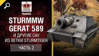 SturmMW, Gerat 589 и другие САУ из ветки SturmTiger - Часть 2 - от Homish [World of Tanks]