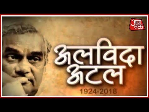 Atal Bihari Vajpayee के अंतिम दर्शन के लिए BJP HQ के बाहर उमड़ा हुजूम, गूंजे Vande Matram के नारे