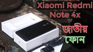 Xiaomi Redmi Note 4X Review: Battery King Best Budget Phone 2017 (Bangla)