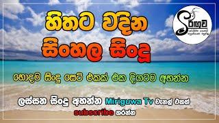 හිතට වදින සිංහල සිංදු - Sinhala Songs   Sinhala Best Songs Collection   ( Vol 41 )   #miriguwa_tv
