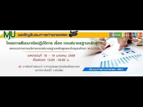 ถ่ายทอดสด โครงการสัมมนาเชิงปฎิบัติการ (18/01/59)