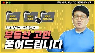 [한정훈 부동산 전화상담☎️]용인시 동천마을 동문굿모닝…