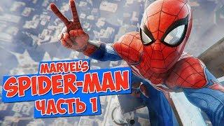 ЧЕЛОВЕК-ПАУК - НАЧАЛО [Spider-Man]
