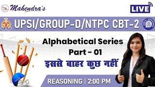 UPSI / GROUP - D / NTPC CBT - 2 | Reasoning | Alphabetical Series | By Jaishri Mahendras | 2 pm