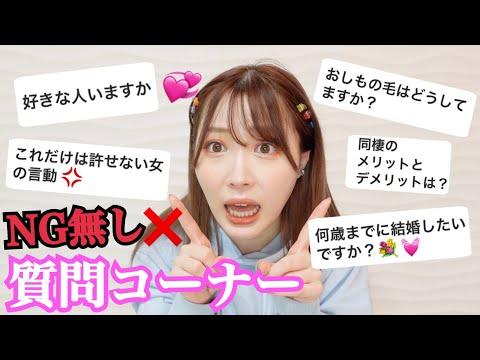 【NG無し】好きな人出来た!?ふくれなの質問コーナー!!