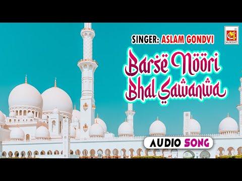 Barse Noori Bhal Sawanwa  || Bhojpuri Naat || Aslam Gondvi || Musicraft || Audio