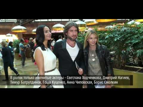 премьере фильма Гороскоп на удачу в кинотеатре Москва