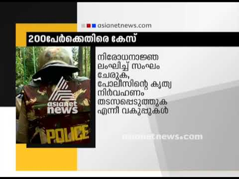 Protest in Sabarimala : Case against 200 protesters