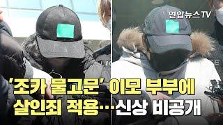 '조카 물고문' 이모 부부에 살인죄 적용…신상 비공개 / 연합뉴스TV (YonhapnewsTV…