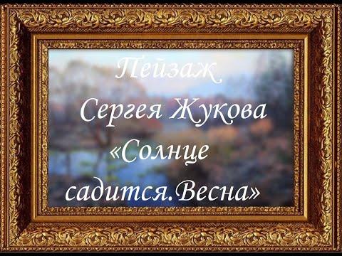 Пейзаж Сергея Жукова «Солнце садится Весна»